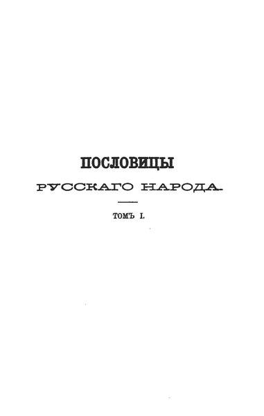 File:Даль В.И. Пословицы русского народа. Том I.djvu
