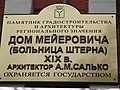 Дом Мейеровича Больница Штерна ул Соборная 40 табличка.jpg