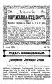 Донские епархиальные ведомости. 1914. №19-36.pdf