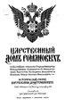 Д. Н. Дубенский. Исторический очерк царствования дома Романовых.pdf