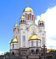 Екатеринбург 0002 Храм-На-Крови 3.jpg