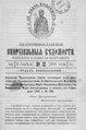 Екатеринославские епархиальные ведомости Отдел официальный N 12 (21 апреля 1901 г) Год 30.pdf