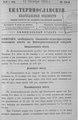 Екатеринославские епархиальные ведомости Отдел официальный N 29 (11 октября 1915 г) Год издания 43.pdf