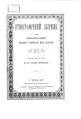 Етнографічний збірник Том 05 1898.pdf