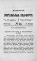 Киевские епархиальные ведомости. 1892. №22. Часть неофиц.pdf