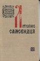 Літопис Самовидця (1971).pdf