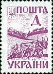 Марка Украины, Д, 1994.jpg