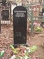 Могила дочери Тухачевского.JPG