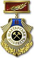 Нагрудний знак «Шахтарська доблесть» II ступеня (Україна, 2014).jpg