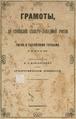 Напиерский К Е Грамоты XII XIII XIV 1857.pdf