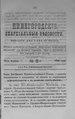 Нижегородские епархиальные ведомости. 1898. №08.pdf