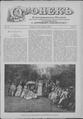 Огонек 1900-48.pdf