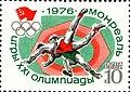 Почтовая марка СССР № 4585. 1976. XXI летние Олимпийские игры.jpg