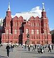Российский Исторический музей.JPG