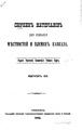 СМОМПК 1892 13.pdf