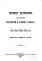 СМОМПК 1904 33.pdf