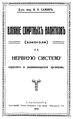 Сажин И.В. Влияние спиртных напитков (алкоголя) на нервную систему взрослого и развивающегося организма. (1914).pdf