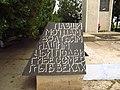 Старі Трояни - пам'ятник 12 воїнам-односельцям (фрагмент).JPG