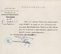 Удостоверение Кулаева.png