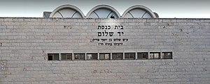 בית הכנסת יד שלום