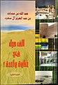 كتاب الف ميل في خطوة واحدة للأمير عبدالله بن مساعد آل سعود.JPG