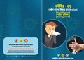 माहिती पुस्तक कोविड - १९ नवीन कोरोना विषाणू आजार.pdf