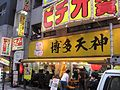 ビデオDVD鑑賞 金太郎 博多天神 (5608696240).jpg