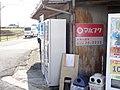 マルフク看板 大阪府富田林市清水町 - panoramio.jpg