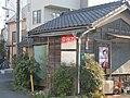 マルフク看板 東京都豊島区西巣鴨2丁目 - panoramio.jpg