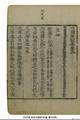 三國史記(玉山書院本) 卷第二.pdf