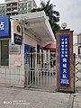 东莞市公安局交通警察支队莞城大队 20200419 141930.jpg