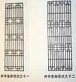 井字变杂花式.JPG