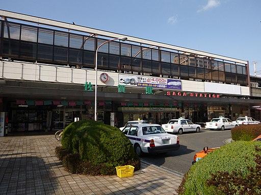 佐賀駅南口