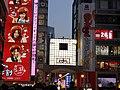 戎橋付近 - panoramio.jpg