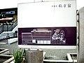 枚方宿 - panoramio.jpg