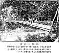 桃原の吊橋.jpg