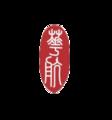 華航篆書.png