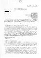 行政文書開示決定通知書(内閣府・令和2年府総第298号).pdf