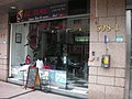 西班牙餐廳聚餐 - panoramio - Tianmu peter (6).jpg