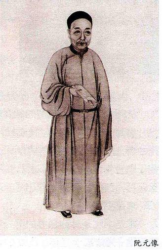 Ruan Yuan - Image: 阮元像