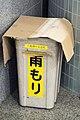 雨もり - 東京駅 (8655206307).jpg