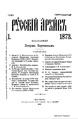 021 tom Russkiy arhiv 1873 vip 1-6.pdf