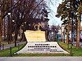 0912 Bratoszewski Monument in Aleksandrów Łódzki EZG.jpg