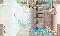 1-4 dinar koweïtien en 2014 Reverse.jpg