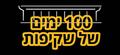 100days-logo-black2-300x137.png