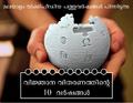 10 sharing Ml Wikipedia.png