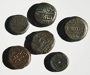 Maldivian rufiyaa - Maldivian coins from the 17th and 18th century.
