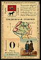 1856. Card from set of geographical cards of the Russian Empire 034.jpg