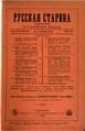 1888, Russkaya starina, Vol 58. №4-6.pdf
