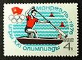 1976. XXI Летние Олимпийские игры. Гребля Soviet stamp 4k.jpg